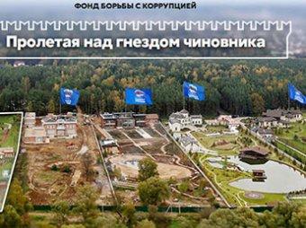 Навальный разоблачил тайный элитный поселок единороссов