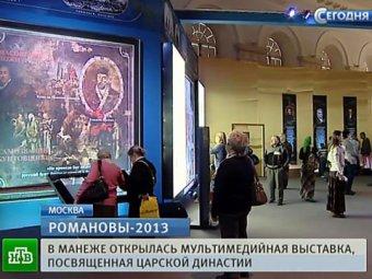 Выставка в Манеже династии Романовых продлится до 19 ноября (ФОТО)
