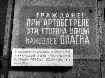 """В Петербурге хотят """"повторить"""" блокаду"""
