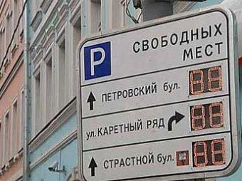В Москве зону платной парковки расширили до Садового кольца