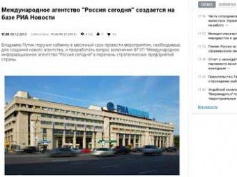 Президент Путин ликвидировал агентство РИА Новости и «Голос России»