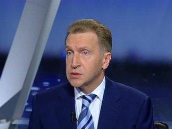 Первый вице-премьер Шувалов раскрыл правду о своем благосостоянии