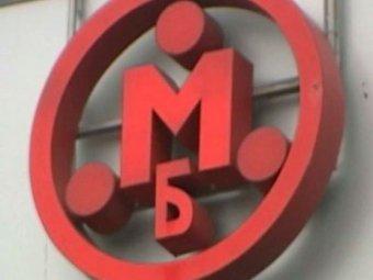 Арбитражный суд Москвы признал Мастер-банк банкротом