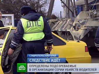 Обнародованы фото предполагаемых убийц ставропольских таксистов