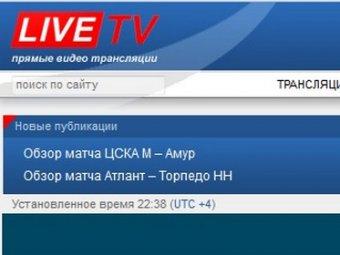У сайта LiveTV отсудили 88 млн рублей за пиратские спортивные трансляции