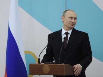 Владимир Путин подвел итоги проведения сочинской Олимпиады