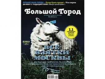 Инвестор «Дождя» приостановил печать журнала «Большой город»