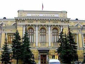 Центробанк взял под спецнадзор три крупных столичных банка
