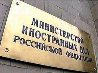 МИД России выдвинул условия для обсуждения с Западом ситуации на Украине