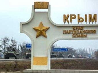 Парламент Крыма принял решение о вхождение в состав России