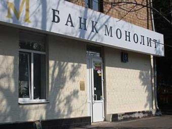"""Еще три крупных банка попали в """"черный список"""" Банка России"""