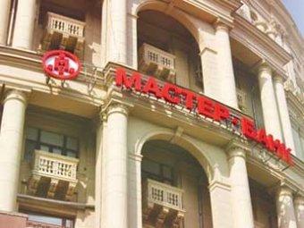 СМИ: Мастер-банк вывел 1 млрд рублей через уборщиц и водителей