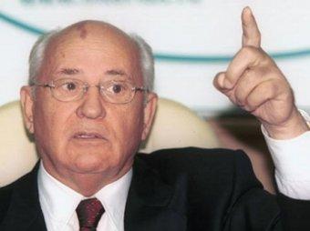 Горбачев озвучил первопричины кризиса на Украине