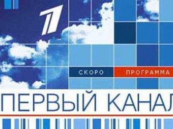 Сайт Первого канала ушел в офлайн из-за атаки хакеров