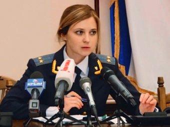 Прокурор Крыма Наталья Поклонская стала фигурантом уголовного дела на Украине (ФОТО)