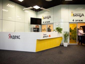 """Следователи нагрянули с обыском в """"Яндекс.Деньги"""""""
