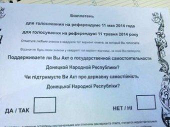 Новости из Донецка на 08.05.2014: уничтожено 1,1 млн бюллетеней для референдума