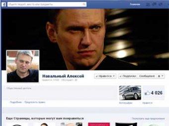 После слов замглавы Роскомнадзора Facebook временно закрыл доступ к блогу Навального