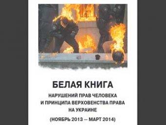 МИД России представил Путину Белую книгу нарушений прав человека на Украине