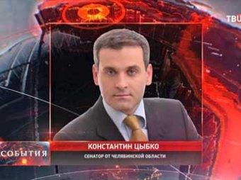 Сенатора Цыбко лишили неприкосновенности для следствия по делу о взятке