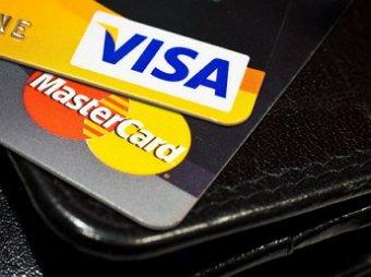 Для Visa и MasterCard снизят обеспечительный взнос