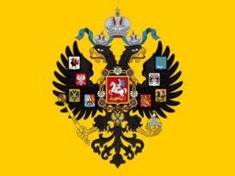 ЛДПР готовит новый закон – о возвращении России имперского флага