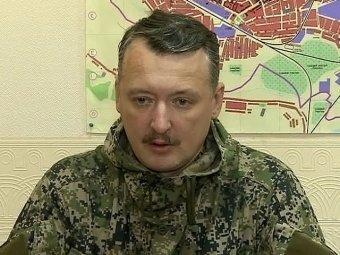 Новости из Украины на 16.07.2014: Стрелков ввел в Донецке военное положение и комендантский час