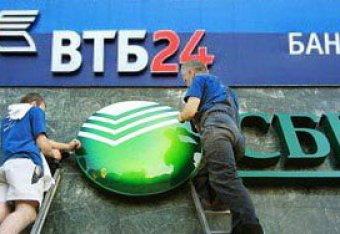 СМИ: Сбербанк и ВТБ могут попасть в санкционный список ЕС