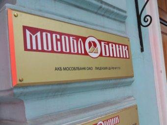 В головном офисе Мособлбанка проводятся обыски