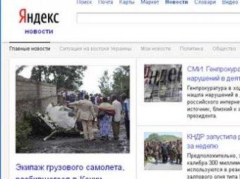 """Генпрокуратура проверила """"Яндекс"""" и не смогла приравнять его к СМИ"""