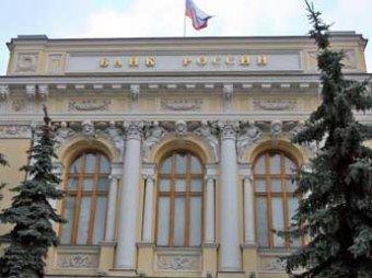 ЦБР лишил лицензии московский банк и уральскую кредитную организацию