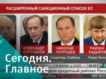 ЕС расширил санкционный список – в него попали Бортников, Патрушев и Кадыров