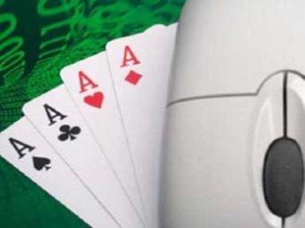 Правительство РФ предложило Минфину легализовать в России интернет-покер