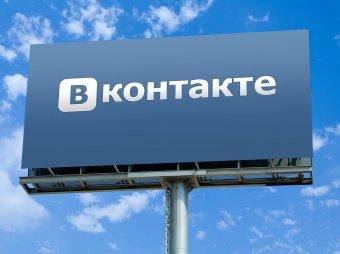 """Стало известно, почему не работала """"ВКонтакте"""" 27.07.2014"""