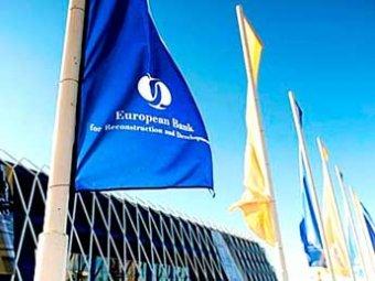 Европейский банк реконструкции и развития передумал инвестировать в Россию