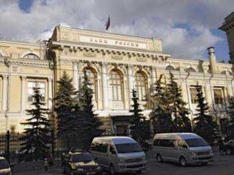 ЦБР лишил лицензии еще у трех проблемных банков Москвы и Белгорода
