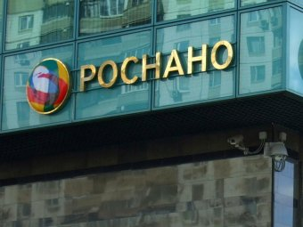 """Топ-менеджеры """"Роснано"""" подозреваются в растрате 300 млн рублей"""