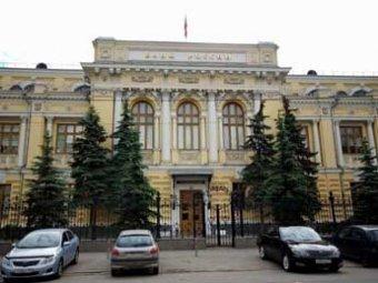 ЦБР отозвал лицензию у двух банков и РНКО «Расчетный Банковский Центр»