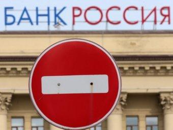 Новости России 25 августа 2014: Минфин России потратит 239 млрд на акции попавших под санкции банков