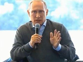 Выступление Путина на Селигере 29.08.2014 приковало внимание Сети (ВИДЕО)