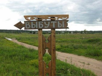 На кладбище в деревне Выбуты напали на журналистов «Дождя» и «Русской планеты»