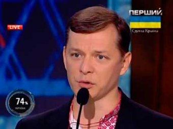 Депутат Рады Украины Ляшко заявил, что его брата похитили ополченцы