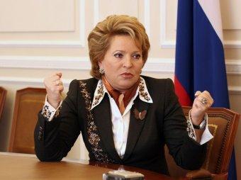 Новости России 1 сентября 2014: Матвиенко заявила, что Россия готова ответить на новые санкции Запада