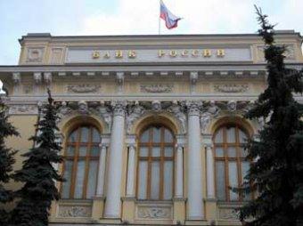 ЦБ отозвал лицензии сразу у трех банков: двух московских и одного архангельского