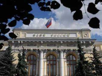 ЦБР отозвал лицензии еще у трех российских банков