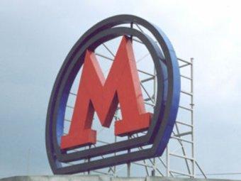 Студия Артемия Лебедева показала новый логотип московского метро (фото)
