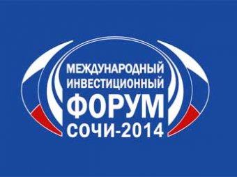 В Сочи открывается инвестиционный форум – на нем бесплатно накормят 18 тыс. человек