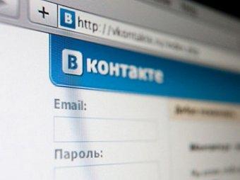 «ВКонтакте» включен в реестр Роскомнадзора