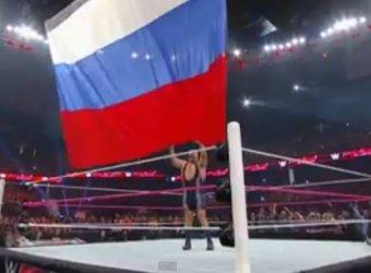 Рестлер из США сорвал российский флаг во время шоу на ринге