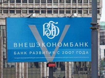 ВЭБ подал иск в суд Евросоюза об отмене санкций
